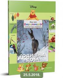 Moja prva enciklopedija sa Vinijem Puom i njegovim prijateljima - Godišnja doba