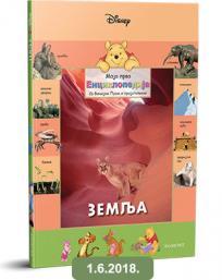 Moja prva enciklopedija sa Vinijem Puom i njegovim prijateljima - Zemlja