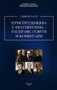 Jurisprudencija u fragmentima - rasprave, osvrti i komentari