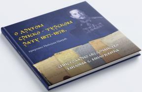 O Drugom srpsko-turskom ratu 1877-1878. - Epistolarno svedočanstvo Miloša S. Milojevića