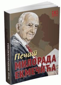Pečat Milorada Ekmečića