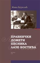 Pravnički dometi pesnika Laze Kostića