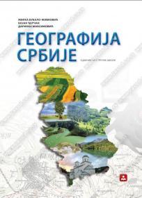 Geografija Srbije - udžbenik za srednje stručne škole