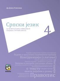 Srpski jezik za četvrti razred gimnazija i srednjih stručnih škola
