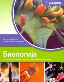 Biologija 4, udžbenik za četvrti razred gimnazije prirodno-matematičkog smera