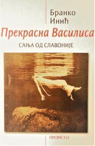 Prekrasna Vasilisa - Sanja od Slavonije