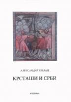 Krstaši i Srbi (XI-XII)