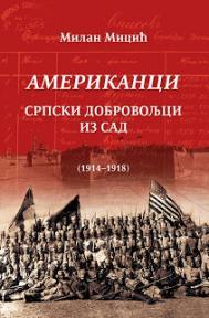 Amerikanci: srpski dobrovoljci iz SAD (1914-1918)