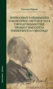 Zbirka knjiga objavljenih tokom Prvog svetskog rata u fondu Biblioteke Pravnog fakulteta