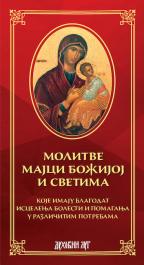 Molitve Majci Božijoj i svetima