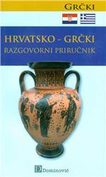 Hrvatsko-grčki razgovorni priručnik
