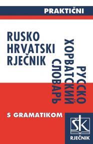 Rusko-hrvatski praktični rječnik s gramatikom