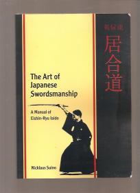 Umetnost japanskog mačevanja priručnik
