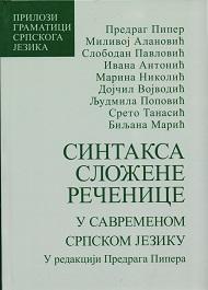 Sintaksa složene rečenice u savremenom srpskom jeziku