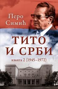 Tito i Srbi, knjiga 2 (1945-1972)