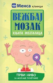 Vežbaj mozak : knjiga mozgalica 1