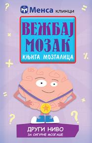 Vežbaj mozak : knjiga mozgalica 2