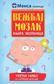 Vežbaj mozak : knjiga mozgalica 3