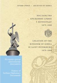 Poslanstvo Kraljevine Srbije u Petrogradu