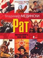 Rat i mitovi SSSR - a 1939-1945.