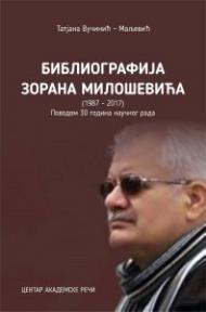 Bibliografija Zorana Miloševića