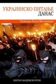 Ukrajinsko pitanje danas