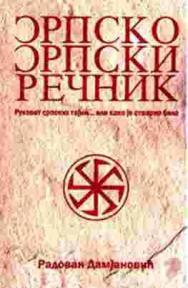 Srpsko srpski rečnik III - etimologija, ključ istorije Srba
