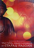 Tri gurua, jedan mladić i starac Pajsije
