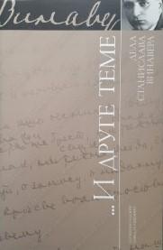 I druge teme - Dela Stanislava Vinavera