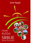 Vinski putevi Srbije