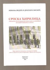 Srpska ćirilica