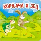 Basne - Kornjača i zec