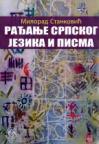 Rađanje srpskog jezika i pisma