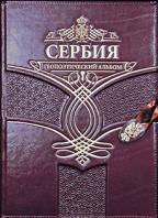 Srbija - geopolitički album, ruski jezik u kožnom povezu
