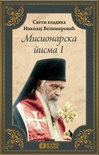 Misionarska pisma 1