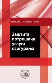 Zaštita potrošača usluga osiguranja : analiza i predlog unapređenja regulatornog okvir