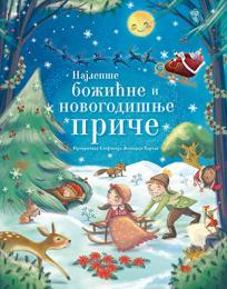 Najlepše božićne i novogodišnje priče