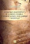 Etnički identitet i zamena jezika u sefardskoj zajednici u Beogradu
