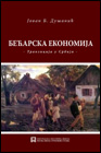 Bećarska ekonomija - tranzicija u Srbiji