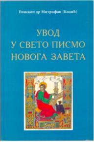 Uvod u Sveto Pismo Novoga Zaveta