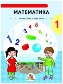 Matematika udžbenik 1 razred osnovne škole