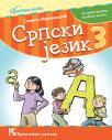 Srpski jezik za treći razred