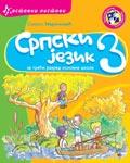 Srpski jezik za 3. razred - nastavni listovi