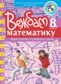 Vežbam matematiku : 8. razred