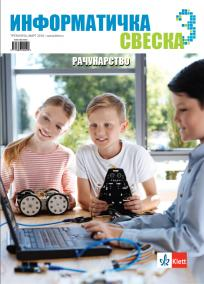 Informatička sveska za peti razred - sveska 3