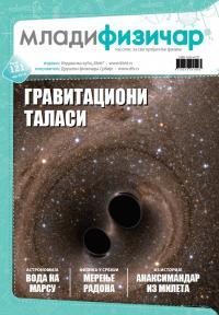 Mladi fizičar - broj 121