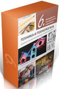Tehnika i tehnologija 6, materijali za konstruktorsko modelovanje