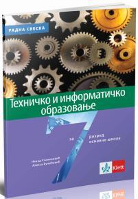 Tehničko i informatičko obrazovanje 7, radna sveska