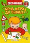 Kroz igru do znanja - Svet oko nas 1, udžbenik za prvi razred osnovne škole