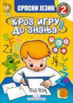 Kroz igru do znanja - Srpski jezik 2, radna sveska za 2. razred osnovne škole